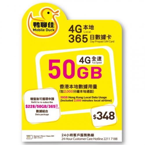 鴨聊佳 - 中國移動4G 全速香港365日50GB 上網+ 2000分鐘本地通話