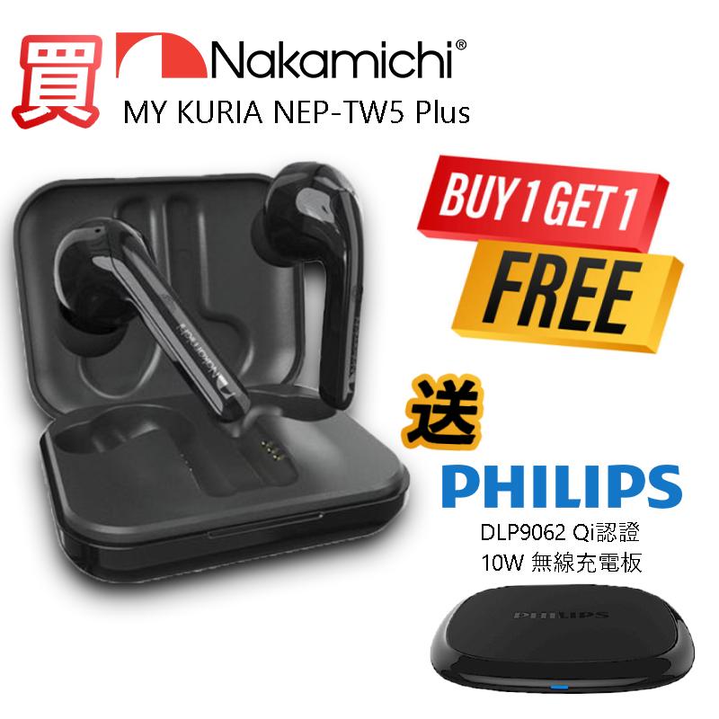 Nakamichi MY KURIA 真無線藍牙耳機 NEP-TW5 PLUS (購買即送Philips 10W無線充電板)
