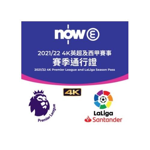 Now E 4K 英超西甲 2021-2022 通行證