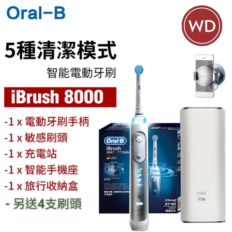 Oral-B iBrush 8000 藍芽電動牙刷 (5種Genius潔淨模式+優惠期間另加送4支刷頭) 🥳門市現金優惠價$580 🥳