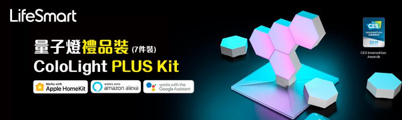 LifeSmart 智能量子燈PLUS禮品裝 7pack (support Apple HomeKit)
