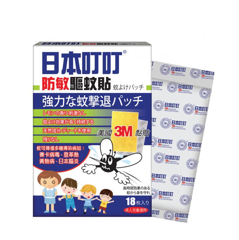 日本叮叮® 防敏驅蚊貼 18片