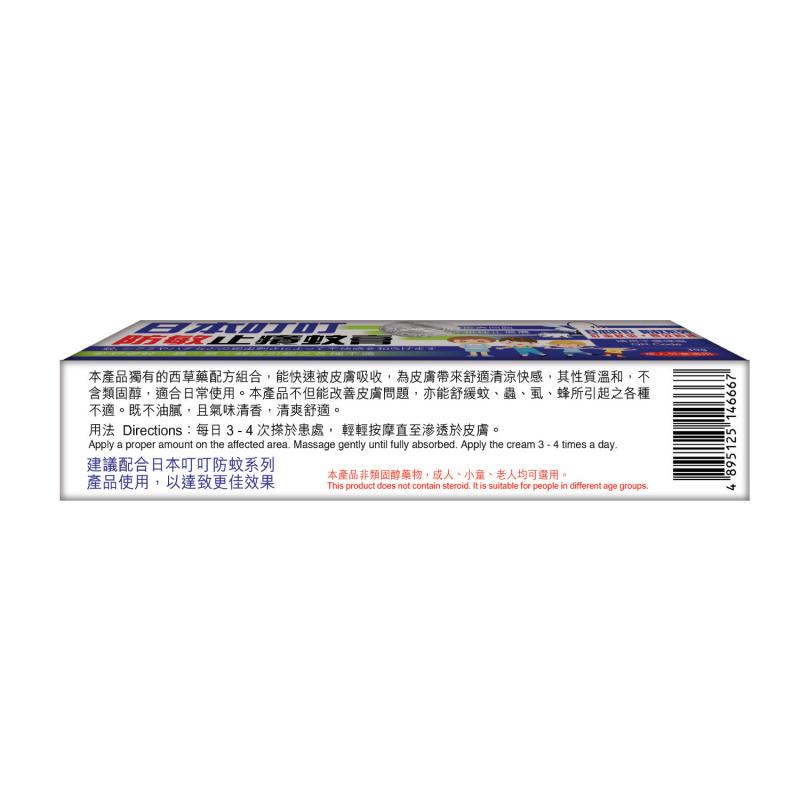 日本叮叮防敏止癢蚊膏 (無盒)