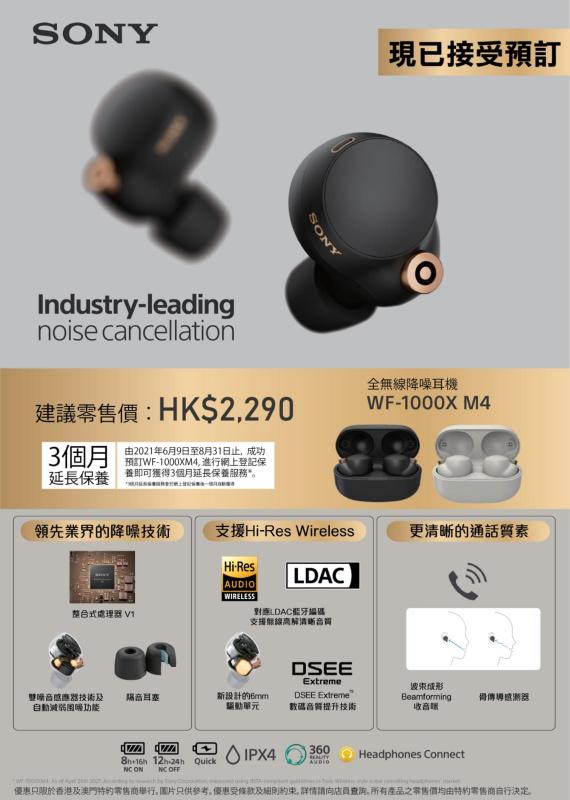 [全港免運費] SONY WF-1000XM4 無線降噪耳機 [2色]