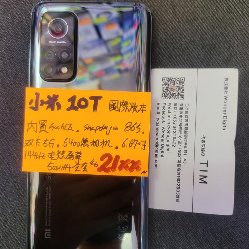 歡迎tradeIN~小米 10T 5G 國際內置Google中文版128GB 🎉 門市現金優惠價$2199💝