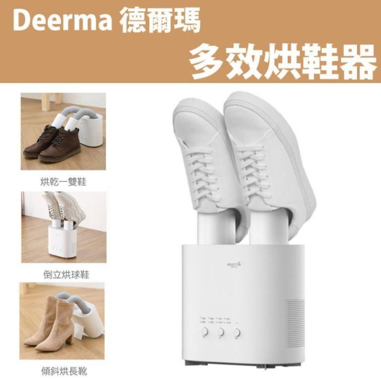 Deerma 德爾瑪 多效殺菌烘鞋器 DEM-HX10