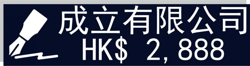 開立有限公司 一次性全包收費 (絕無隱藏收費) HK$2,888.00 (包括政府收費 )