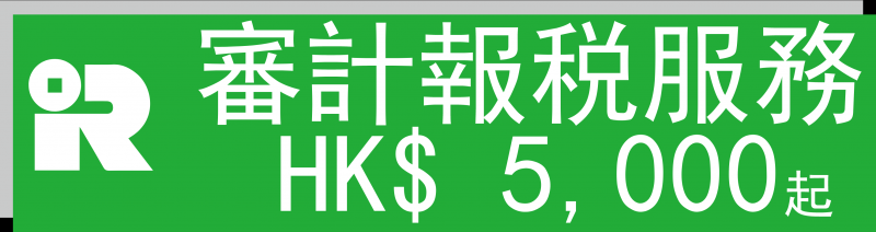 會計/審計/報稅 $6,000起