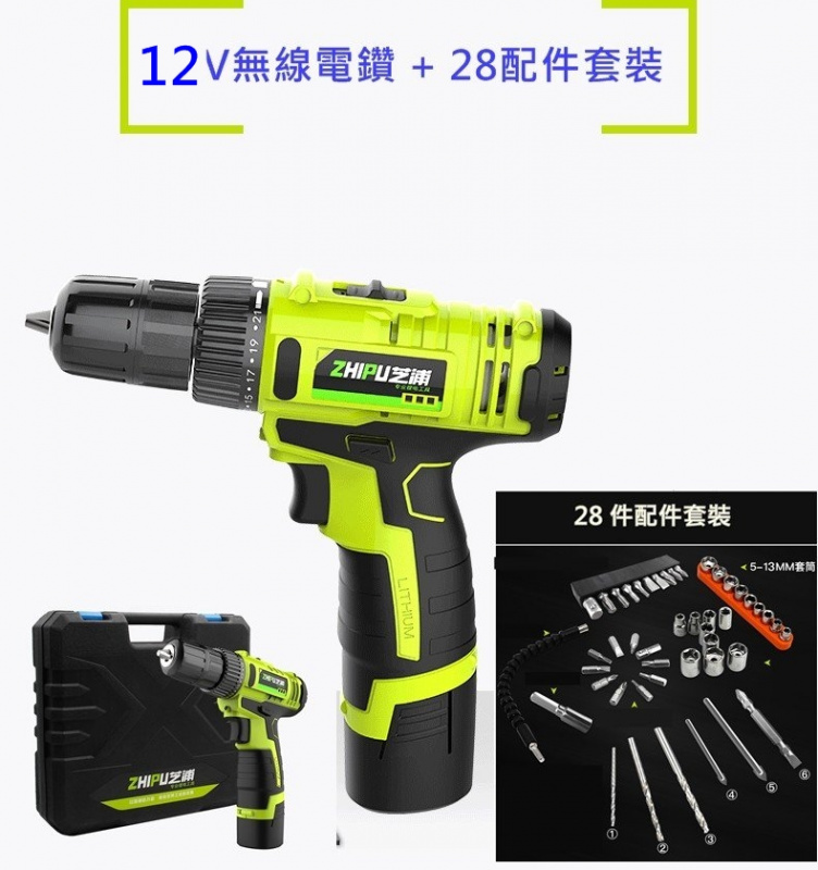 全新 2019 ZHIPU 12V / 25V 無線電鑽/電批 [28配件套裝組合]