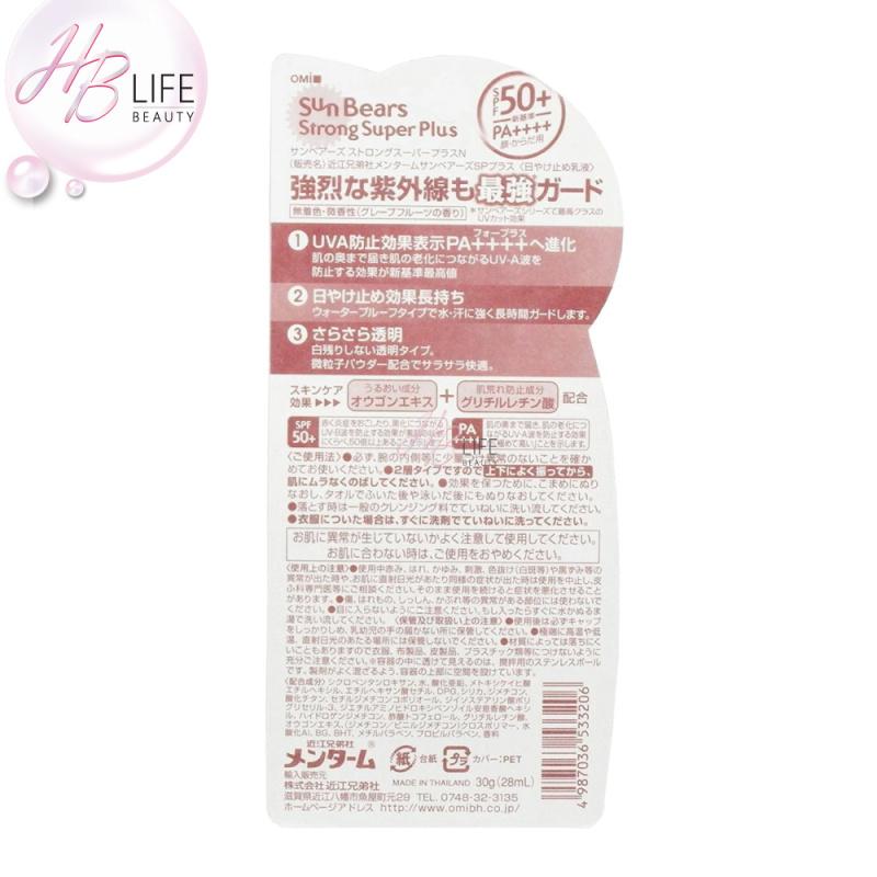 Omi 近江兄弟小熊防汗防曬乳[強力防水]SPF50+(紅)(30毫升)