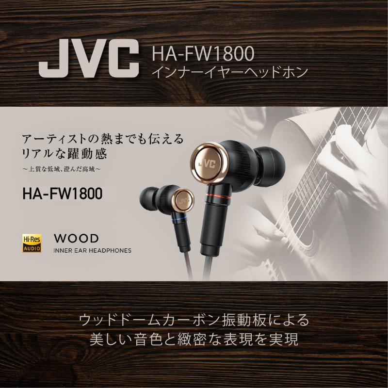 JVC WOOD DOME 木製耳機 HA-FW1800
