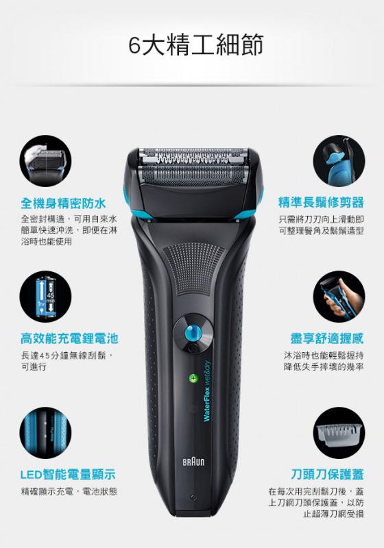 百靈 BRAUN WF2s WaterFlex 水感電鬚刨 (藍色)