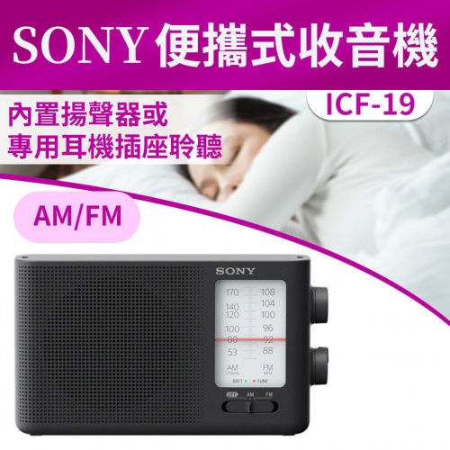 SONY - 便攜式收音機 ICF-306