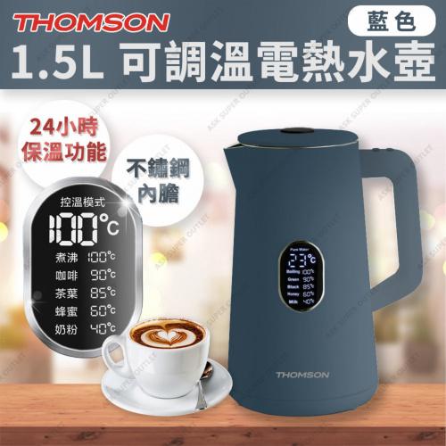 THOMSON 可調溫電熱水壺 1.5L [TM-DKT338G] [2色]