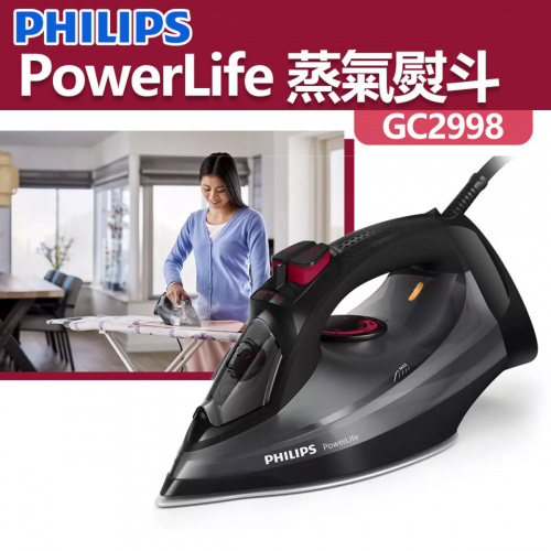 飛利浦 - PowerLife 蒸氣熨斗 [GC2998]