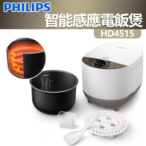 飛利浦 - 智能感應電飯煲 [HD4515]