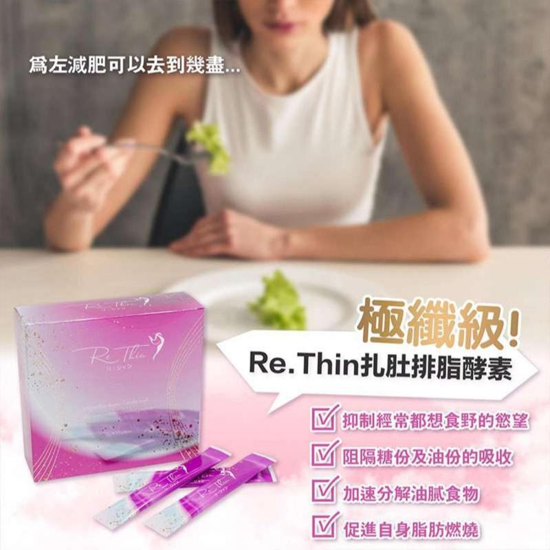 Re Thin 扎肚排脂酵素 (粉紅色) 2g X 30包