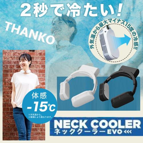 [全港免運] 進化版**香港行貨** 日本Thanko Neck Cooler EVO 無線頸部冷卻器