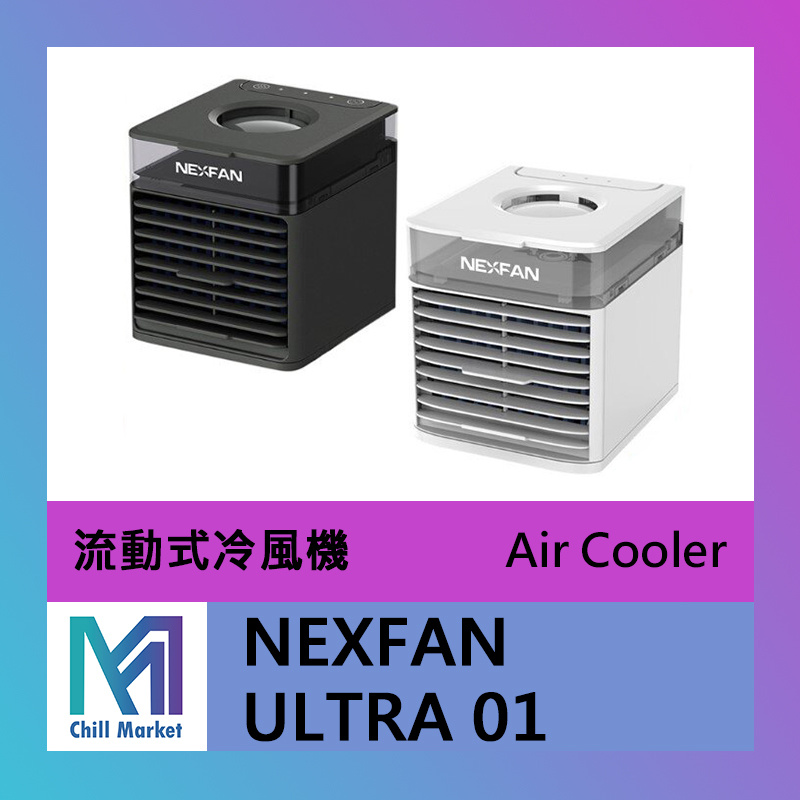 Nexfan 流動式冷風機