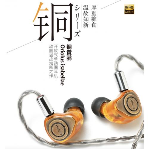 【厚重の雜食】Oriolus Isabellae 銅黃鸝 入耳式耳機