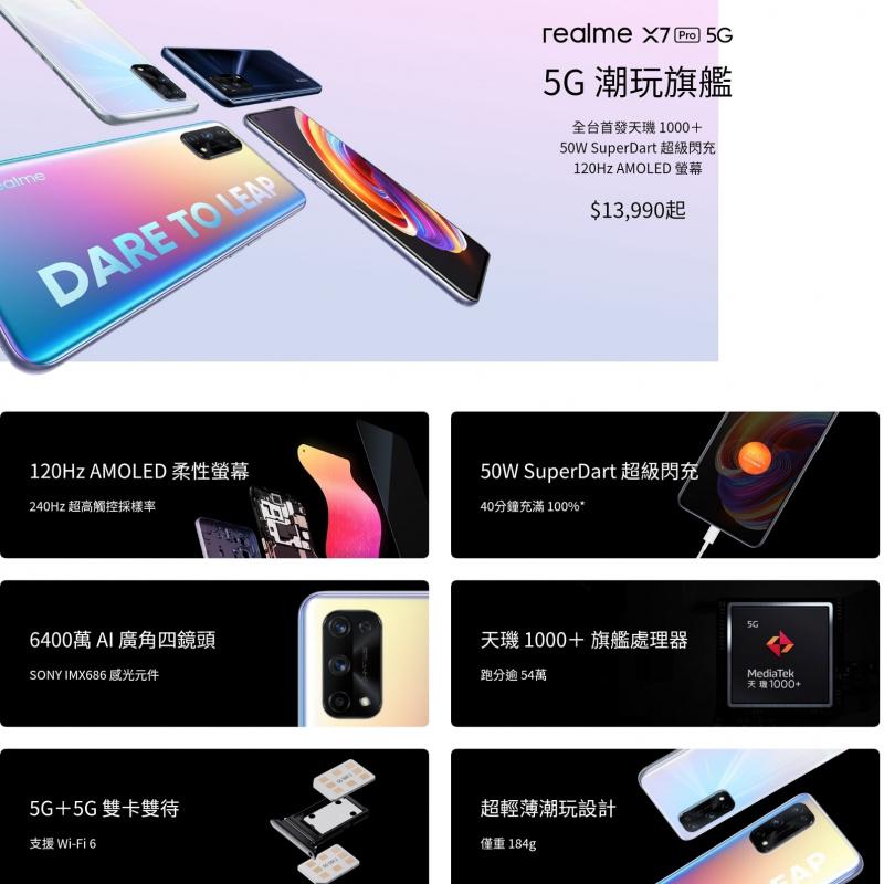 歡迎tradeIN~全新全套Realme X7 Pro 雙卡5G (8+128) 🎉 門市現金優惠價$2099