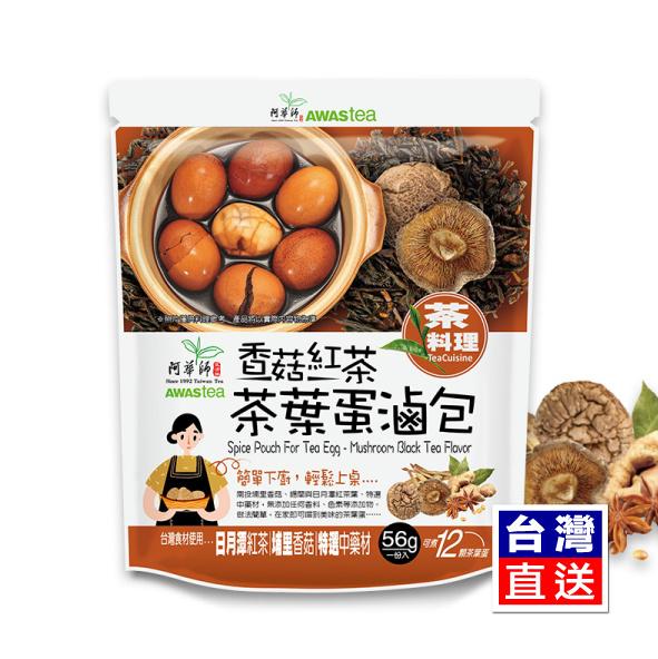 阿華師 日月潭香菇紅茶茶葉蛋滷包 56g * 3包起 [台灣直送]