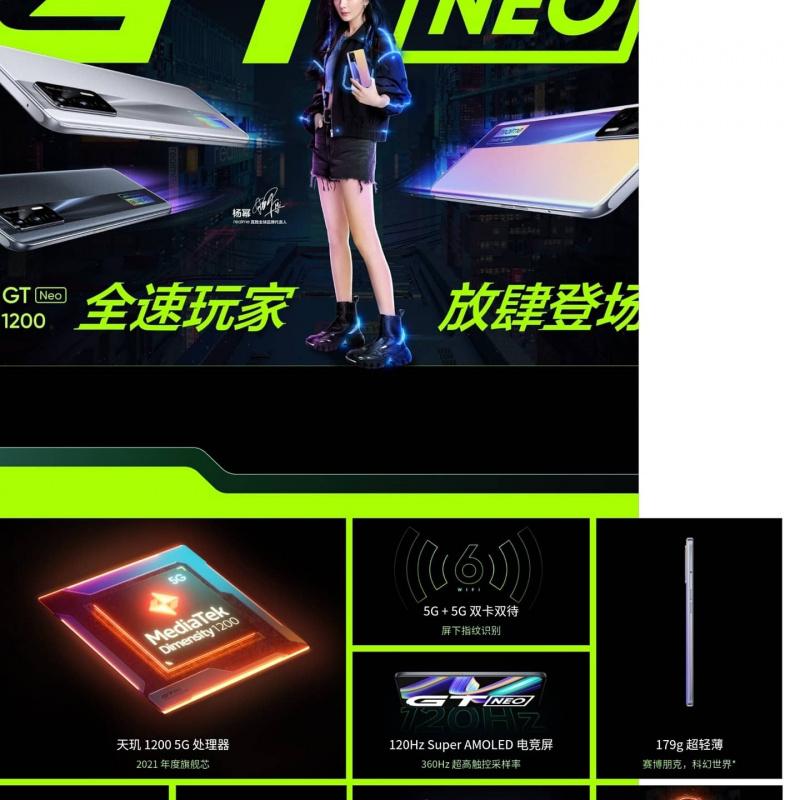 歡迎tradeIN~全新全套Realme GT Neo 5G (12+256) 大人氣🎉門市現金優惠價$2699