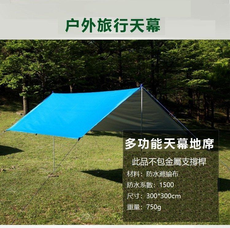 防水便攜式輕便天幕帳篷(適合3至4人)淺藍色