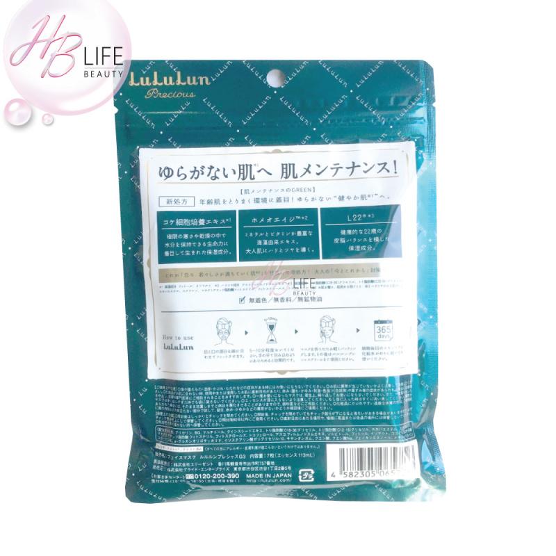 LuLuLun 化妝水面膜系列 - 青春美肌(綠) (7枚)