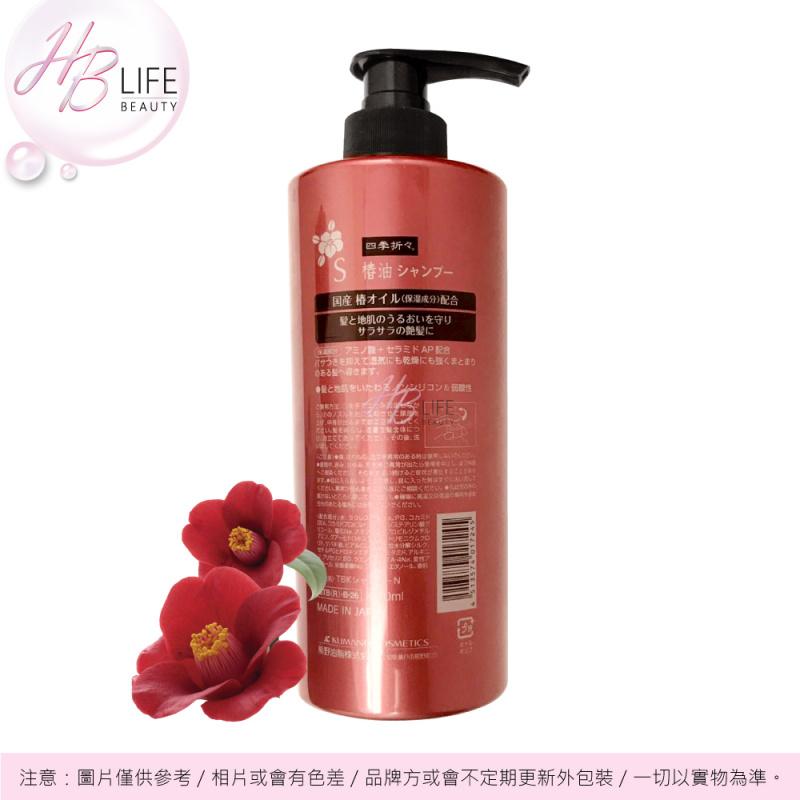 Kumano 熊野油脂四季應時椿油洗髮水(600毫升)
