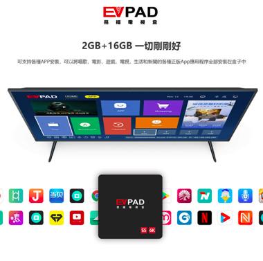 原裝行貨 EVPAD 易電視 5S 6K 第五代 智能語音電視盒子網絡機頂盒