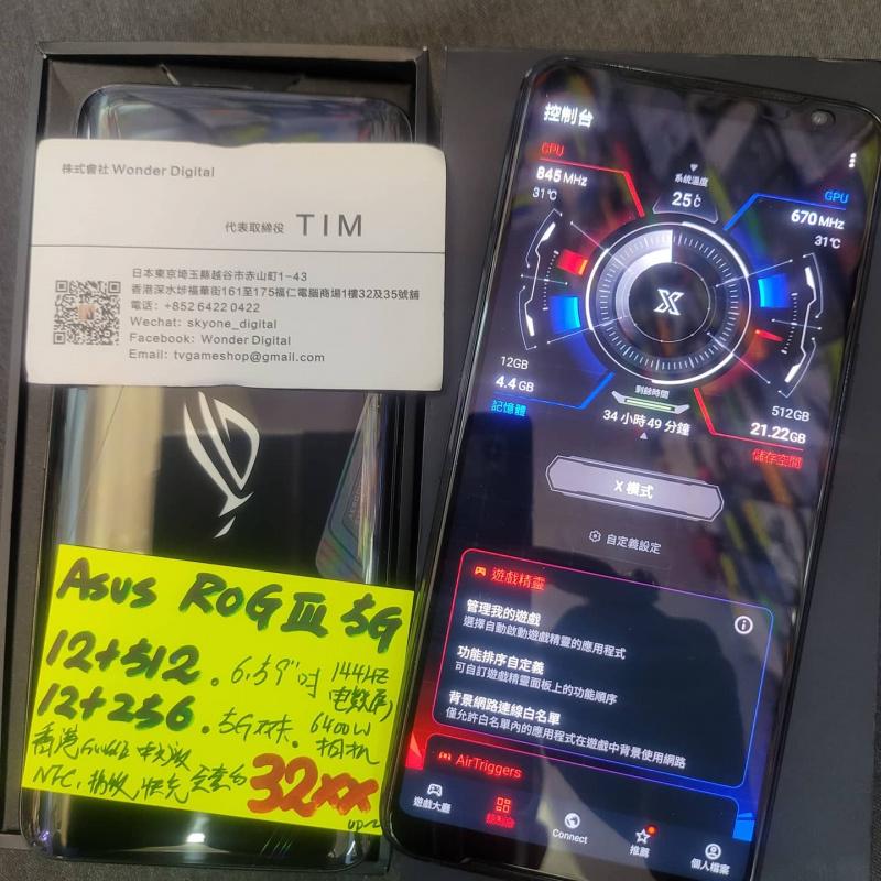 歡迎tradeIN~香港行貨Asus ROG3 5G (12+512) 🎉 門市現金優惠價$3299💝
