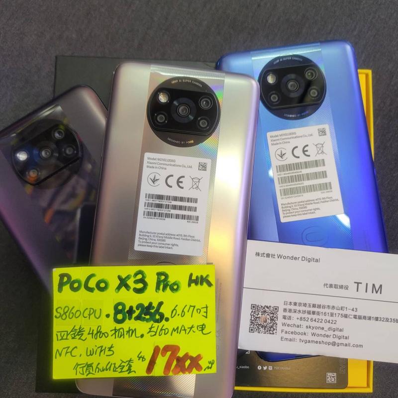 歡迎tradeIN~香港行貨POCO X3 PRO (8+256) 🎉門市現金優惠價$1799