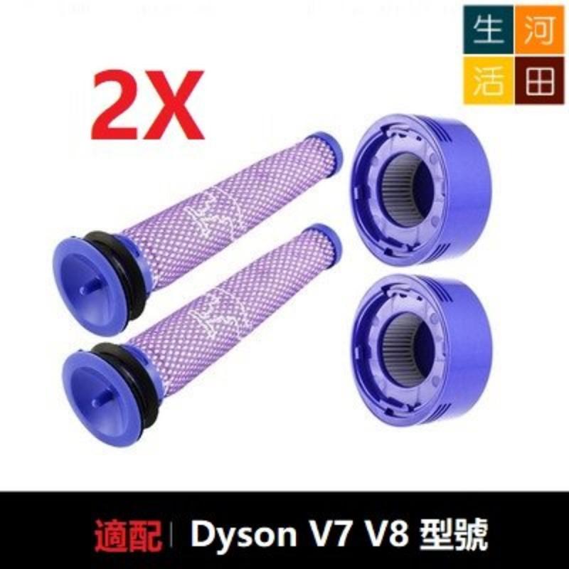 2X代用 Dyson V7 V8 Animal Absolute Total Clean SV10 SV11無線吸塵機前置 + 後置HEPA濾網濾