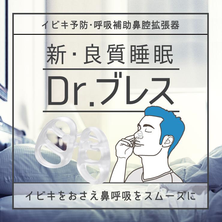 Dr.breath 防鼻鼾快眠夾