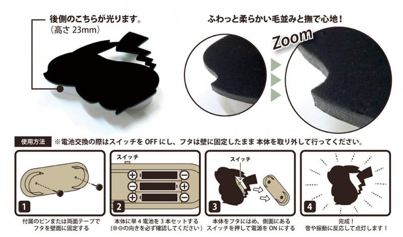 Pokemon 感應式LED剪影壁燈 [2款]
