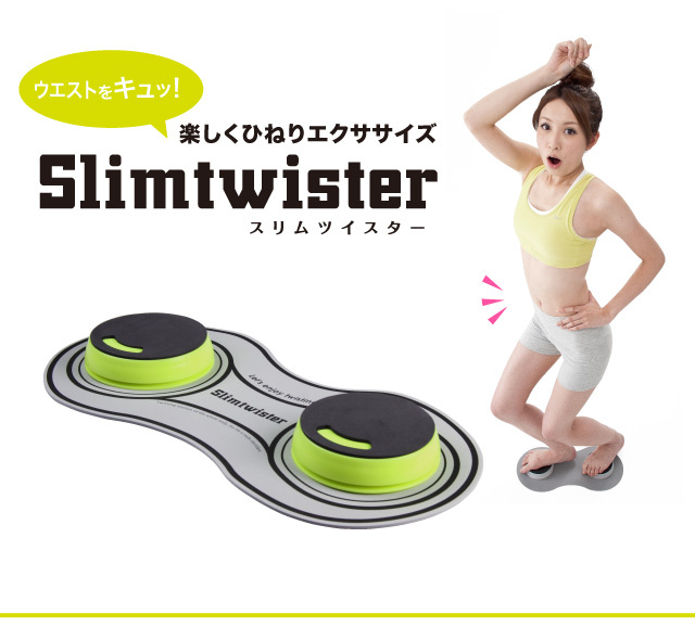 SlimTwister 運動扭扭板