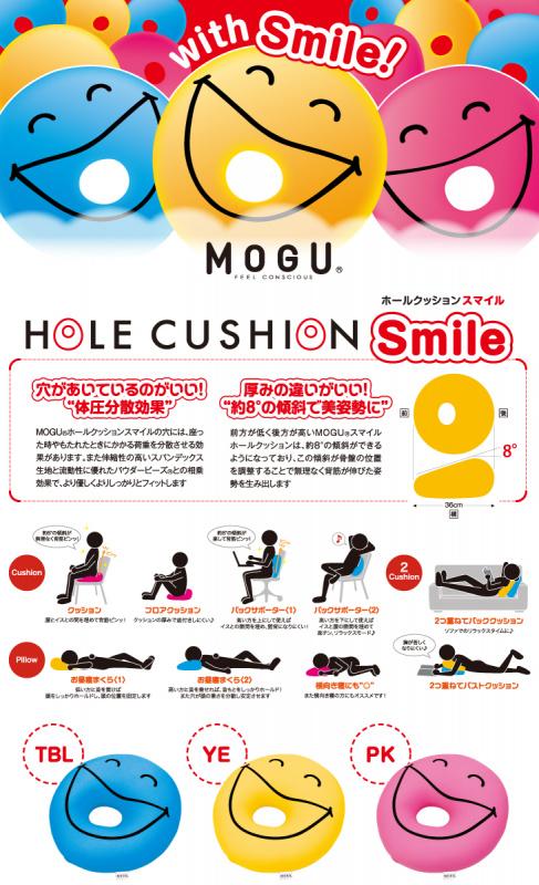 Mogu Smile 坐墊 [3色]