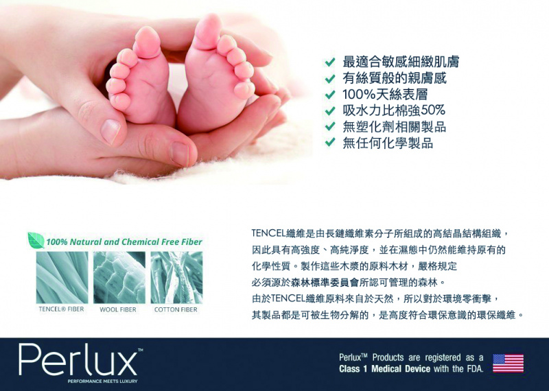 SafeRest TENNCEL Perlux 天絲系列防水防蟎嬰兒床床單 (附鬆緊帶)