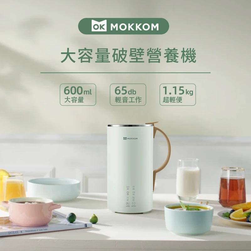 MOKKOM大容量破壁營養機【香港行貨】