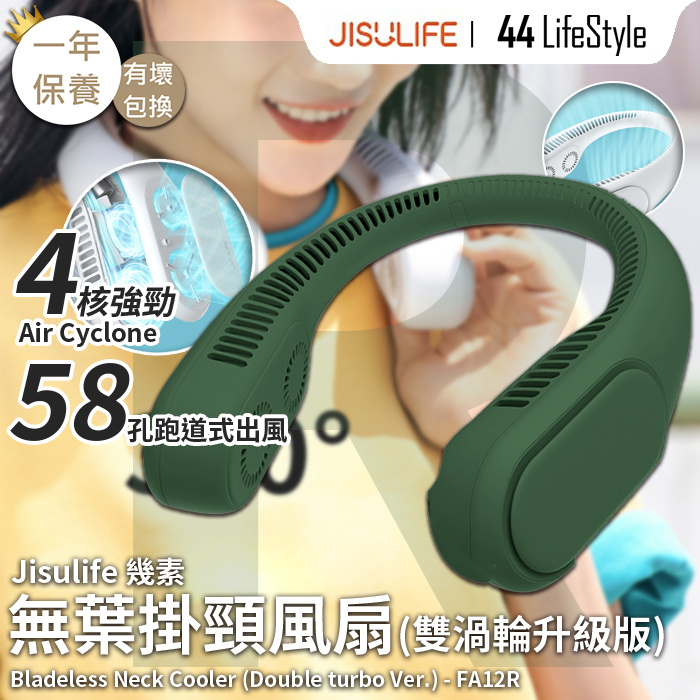 Jisulife 幾素 無葉雙渦輪掛頸風扇 FA12R