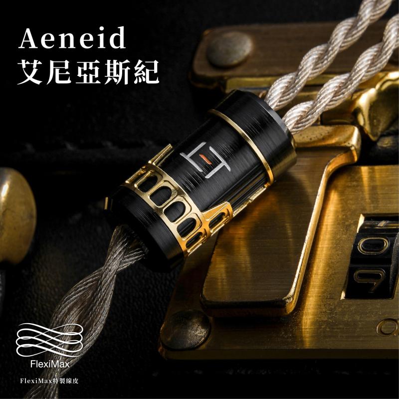 Eletech Aeneid 艾尼亞斯紀 旗艦級耳機升級線