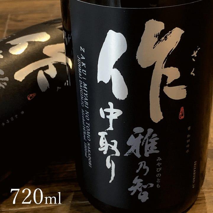 店長推介~ 作 雅乃智 中取り 純米大吟釀 720ml 🍶門市現金優惠價$230