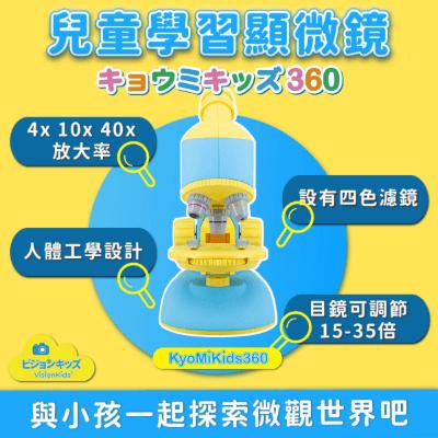 VisionKids KyoMiKids360 兒童光學顯微鏡 香港行貨