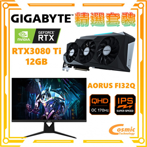 Gigabyte RTX 3080 Ti Gaming OC 12G 顯示卡 + Gigabyte AORUS FI32Q 2K QHD 170Hz 電競顯示器