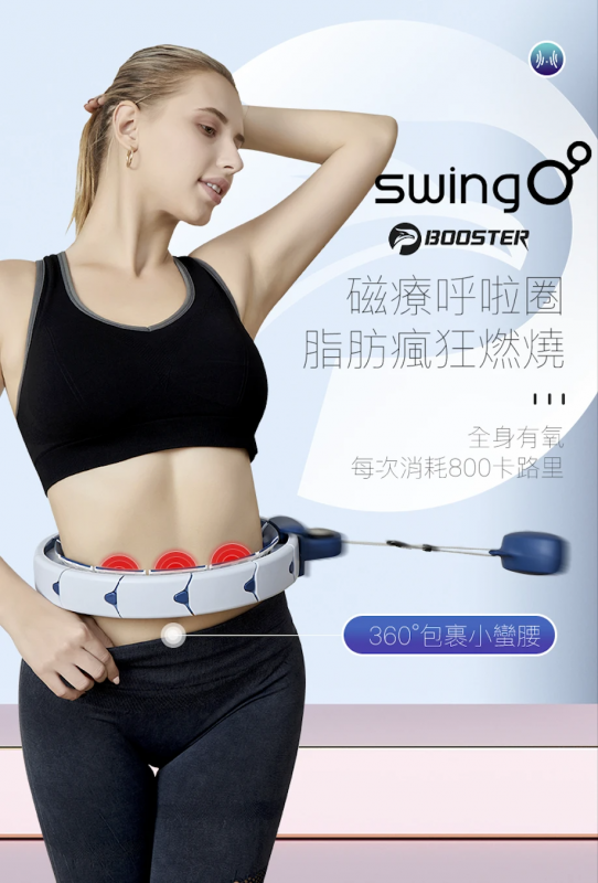【香港行貨】Booster SwingO 負重呼拉圈