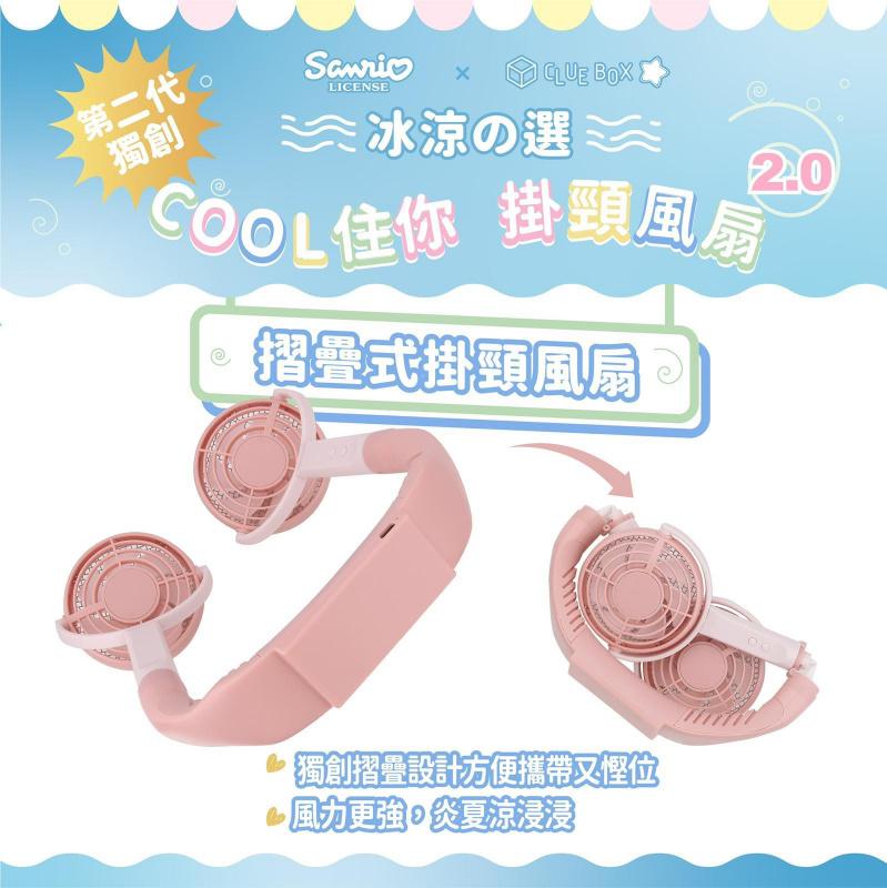 """【預購】【Sanrio X Club Box】 """"COOL住你"""" 潮人掛頸風扇2.0 - 粉紅 (預購貨品兩星期出貨)"""