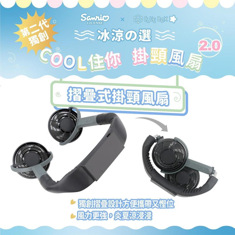 """【預購】【Sanrio X Club Box】 """"COOL住你"""" 潮人掛頸風扇2.0 - 碳灰 (預購貨品兩星期出貨)"""