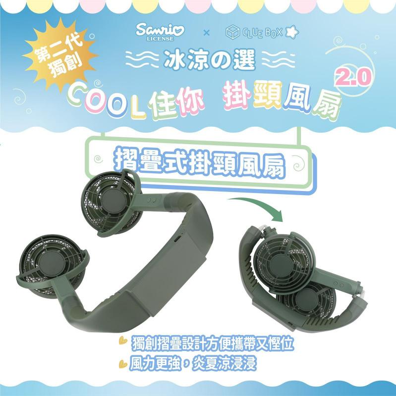 """【預購】【Sanrio X Club Box】 """"COOL住你"""" 潮人掛頸風扇2.0 - 軍綠 (預購貨品兩星期出貨)"""