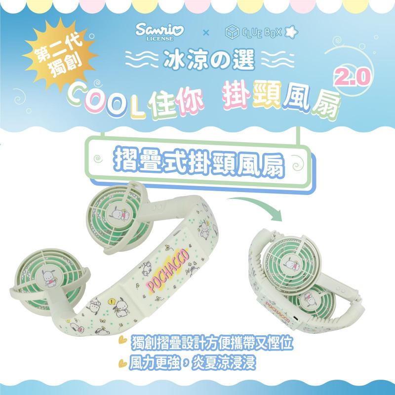 """【預購】【Sanrio X Club Box】 """"COOL住你"""" 潮人掛頸風扇2.0 - PC狗 (預購貨品兩星期出貨)"""